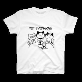 PygmyCat suzuri店のテイクハートタイムTシャツ(黒線)Tシャツ