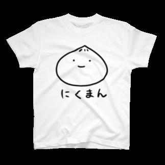 にくまん Tシャツ
