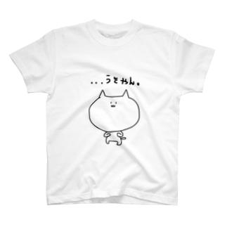 …うそやん。なねこ Tシャツ