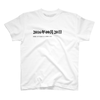 2016年09月20日01時47分 Tシャツ