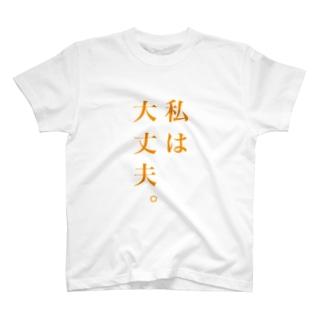 自分用 Tシャツ