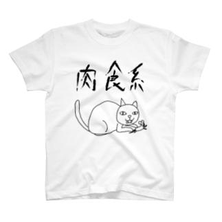 肉食系 Tシャツ