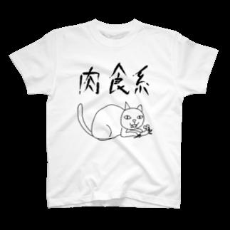 sslabの肉食系Tシャツ