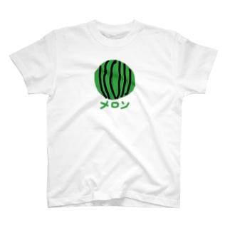 メロン Tシャツ