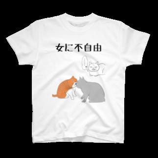 sslabの女に不自由 Tシャツ