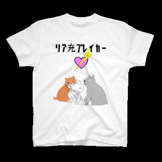 sslabのリア充ブレイカーTシャツ