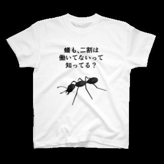 sslabの蟻も二割は働いてないって知ってる?Tシャツ