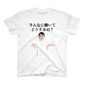 そんなに働いてどうするの? Tシャツ