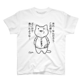 デジャブにゃん01 Tシャツ
