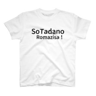 So Tadano Romazisa! Tシャツ