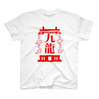九龍 Tシャツ