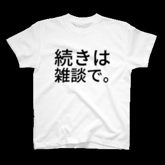 続きは雑談で。 Tシャツ