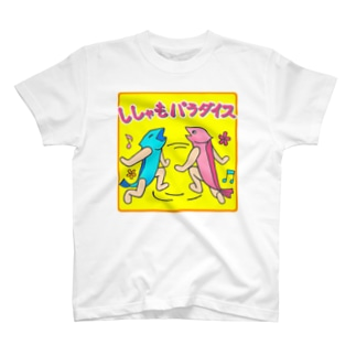 【カラフルししゃも】「ししゃもパラダイス」 Tシャツ