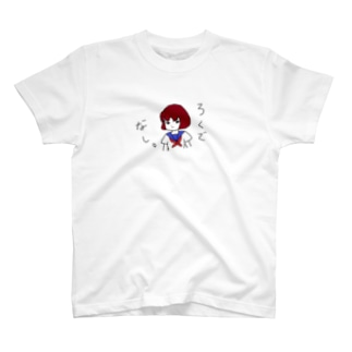 女子高生に罵られたい Tシャツ