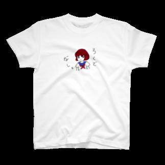 あおいの楽ちん市場の女子高生に罵られたいTシャツ