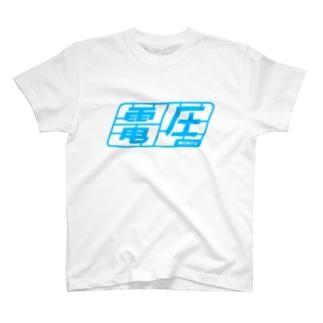電圧 Tシャツ