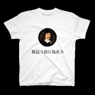 偉人パーカーのデカルトTシャツ