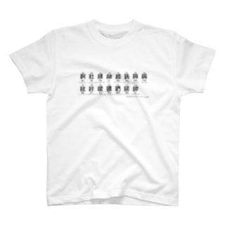 元素の漢字[アクチノイド] Tシャツ