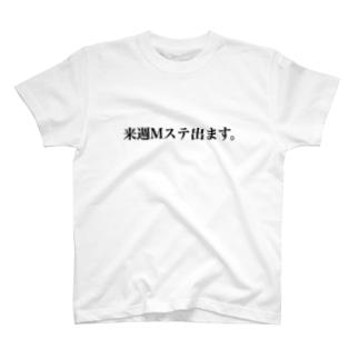来週Mステ出る人用Tシャツ Tシャツ