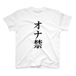 オナ禁Tシャツ Tシャツ