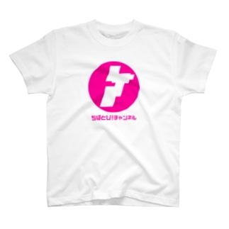 ちばとぴ3 Tシャツ
