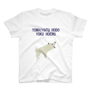 弱いイヌほどよく吠える Tシャツ