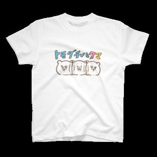 さいきたむむのともだちはくまT Tシャツ