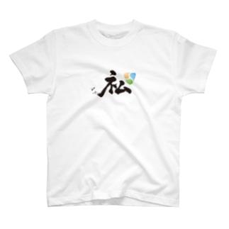 #NEM  KANJI Tシャツ
