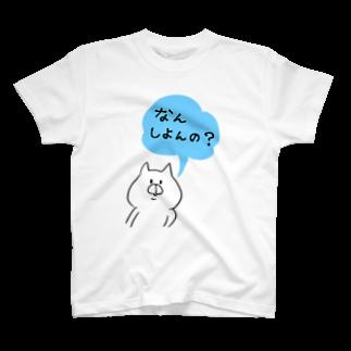 さいきたむむの大分弁のしろねこT(なんしよんの) Tシャツ