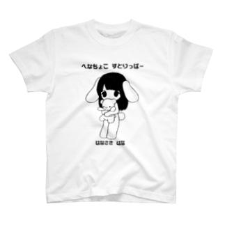 はなちょこ Tシャツ