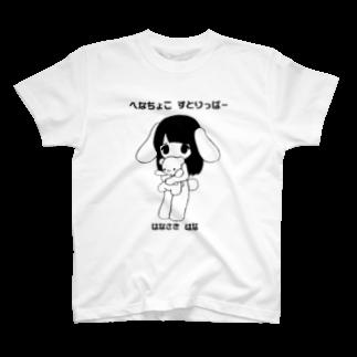 SHOPはなちょこのはなちょこTシャツ