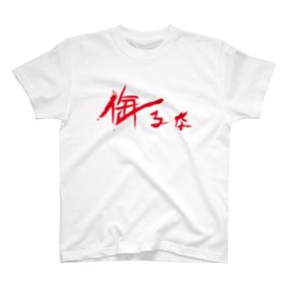 【don'tシリーズ】侮るな_デジタル_赤 Tシャツ