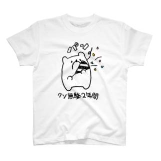 クソ無駄2年間 Tシャツ