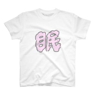 ねむぴんく Tシャツ