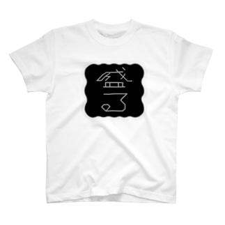 『盛る』 Tシャツ