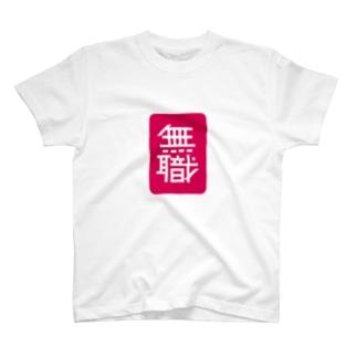 MUSYOKU Tシャツ