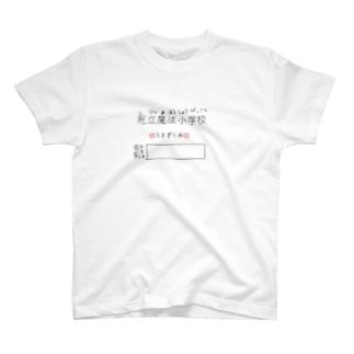 魔法学校 うさぎくみ! Tシャツ