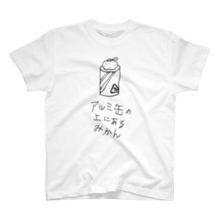 アルミ缶の上にあるミカンTシャツ Tシャツ
