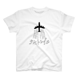 ケムトレイルTシャツ Tシャツ