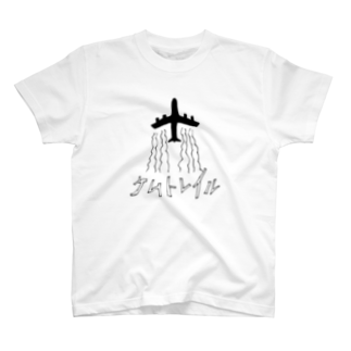 デザインオフィスbard(バード)のケムトレイルTシャツTシャツ
