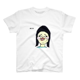 大洪水ちゃん Tシャツ