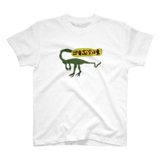 恐竜出没注意 Tシャツ