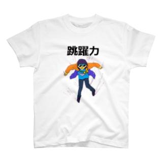 跳躍力 Tシャツ