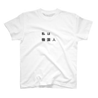 私は韓国人 Tシャツ