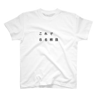 これで86枚目 Tシャツ