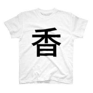 香 Tシャツ