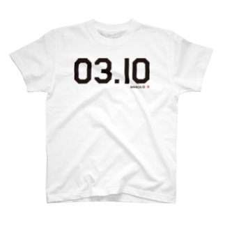 4A-Design SHOPの3月10日(365日/366日)誕生日/記念日Tシャツ