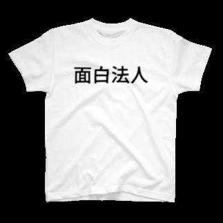 ひさいちの面白法人Tシャツ