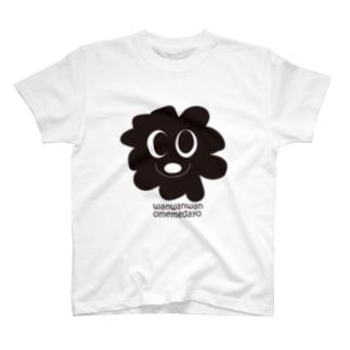 wanwanwanomemedayo Tシャツ