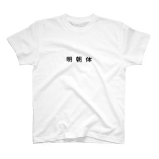 明朝体 Tシャツ